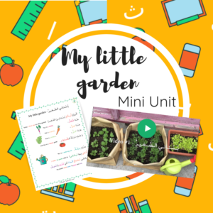 Mini Unit My Little Garden theme for kids in Arabic videos printable worksheets flashcards